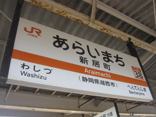 新居町駅.jpg