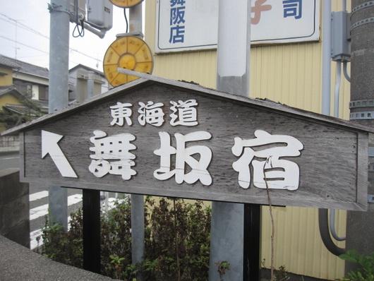 舞坂宿場.jpg