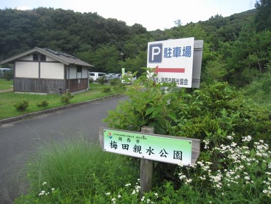 親水公園.jpg