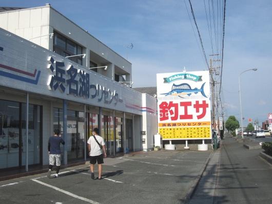 釣エサ店.jpg